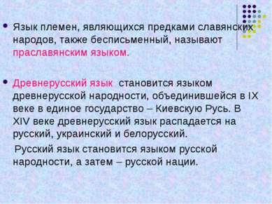 Язык племен, являющихся предками славянских народов, также бесписьменный, наз...