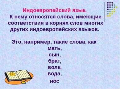 Индоевропейский язык. К нему относятся слова, имеющие соответствия в корнях с...