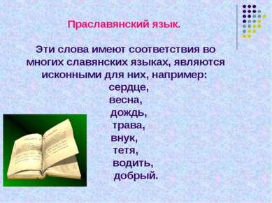 Праславянский язык. Эти слова имеют соответствия во многих славянских языках,...