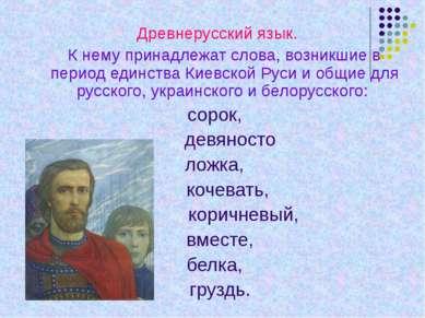 Древнерусский язык. К нему принадлежат слова, возникшие в период единства Кие...