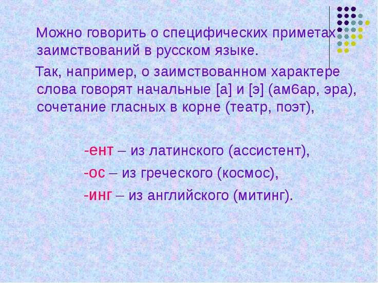 Можно говорить о специфических приметах заимствований в русском языке. Так, н...