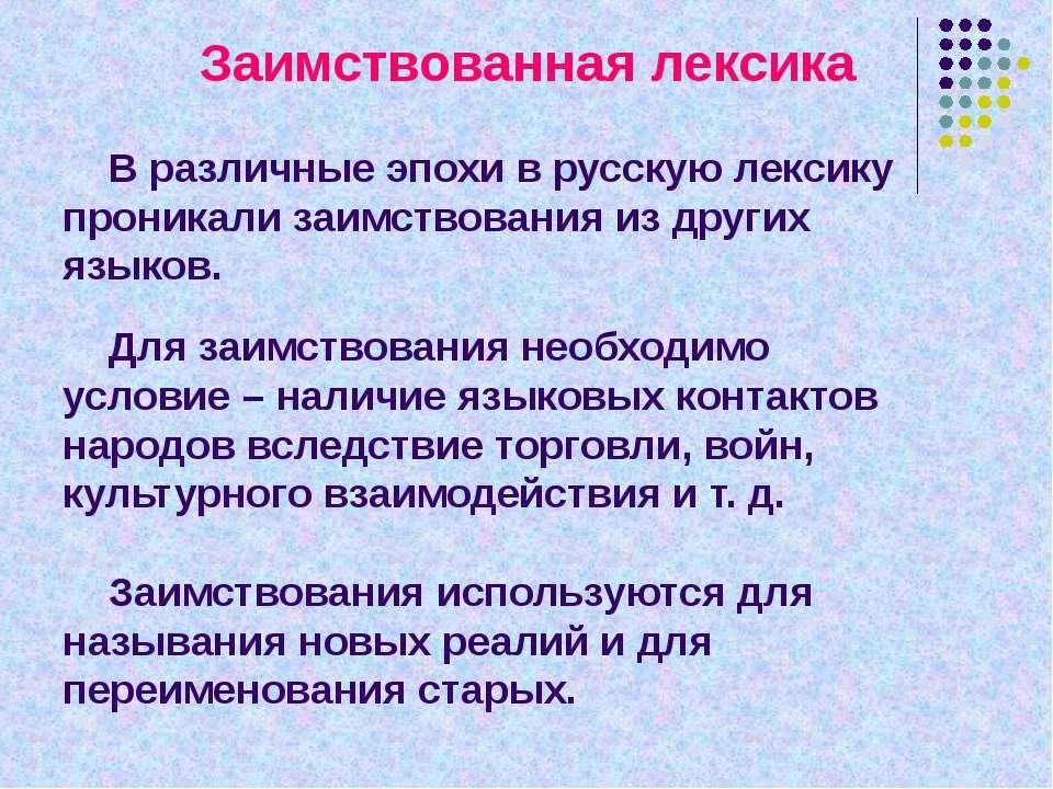 Заимствованная лексика В различные эпохи в русскую лексику проникали заимство...