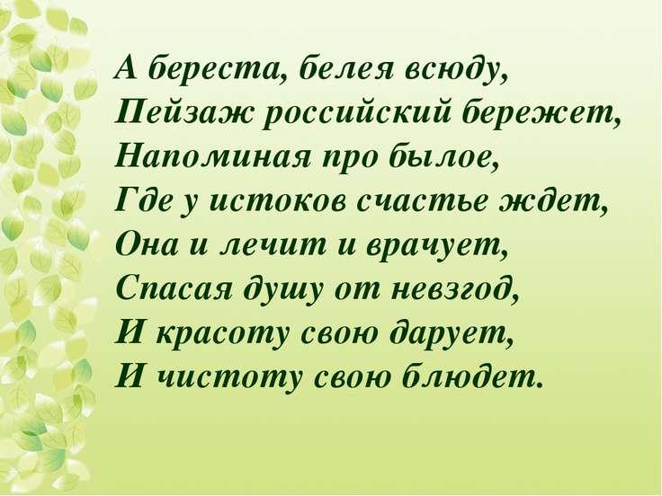 А береста, белея всюду, Пейзаж российский бережет, Напоминая про былое, Где у...