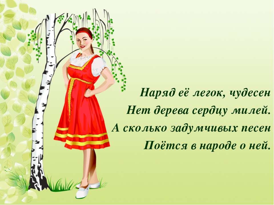 Наряд её легок, чудесен Нет дерева сердцу милей. А сколько задумчивых песен П...