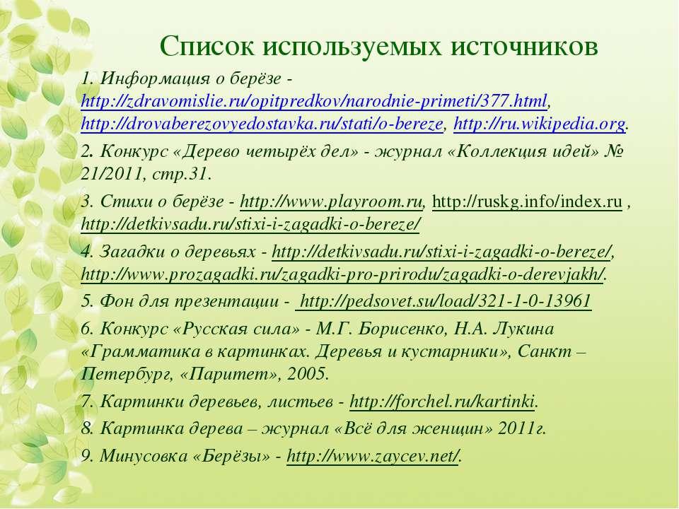 Список используемых источников 1. Информация о берёзе - http://zdravomislie.r...