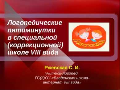Логопедические пятиминутки в специальной (коррекционной) школе VIII вида Ржев...