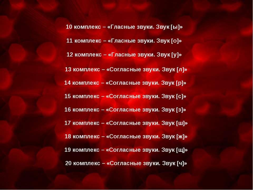 13 комплекс – «Согласные звуки. Звук [л]» 14 комплекс – «Согласные звуки. Зву...