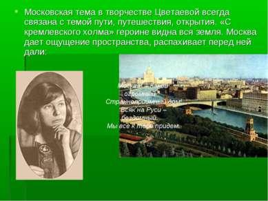 Московская тема в творчестве Цветаевой всегда связана с темой пути, путешеств...