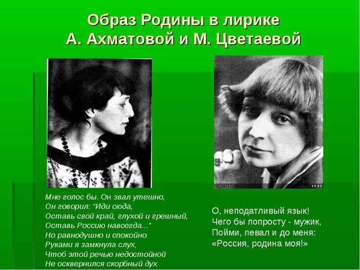 Образ Родины в лирике А. Ахматовой и М. Цветаевой О, неподатливый язык! Чего ...