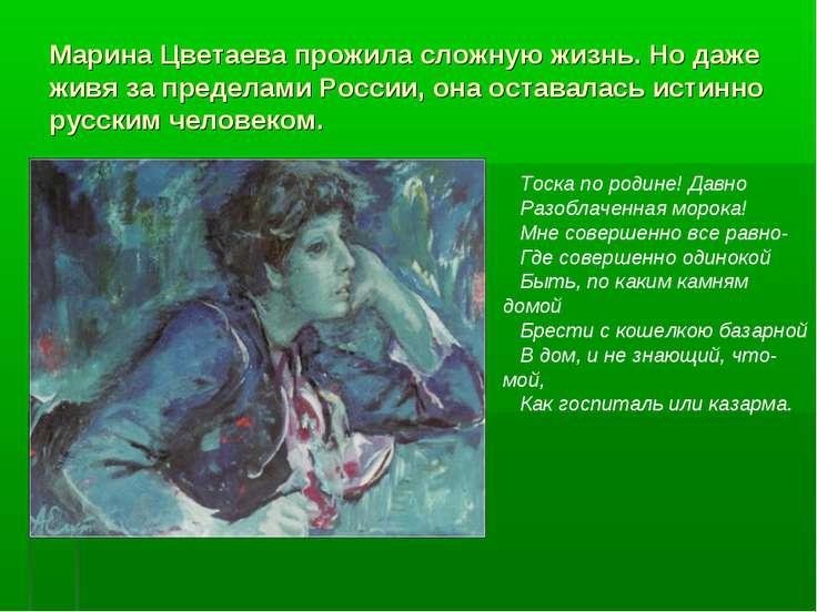 Марина Цветаева прожила сложную жизнь. Но даже живя за пределами России, она ...
