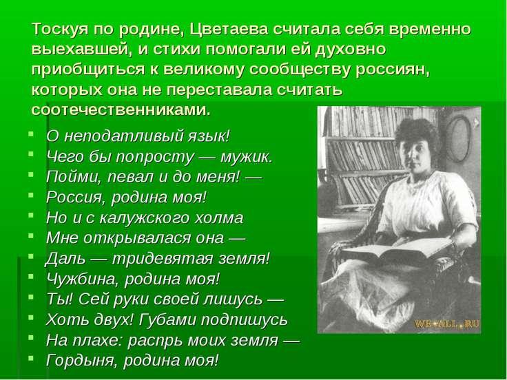 Тоскуя по родине, Цветаева считала себя временно выехавшей, и стихи помогали ...