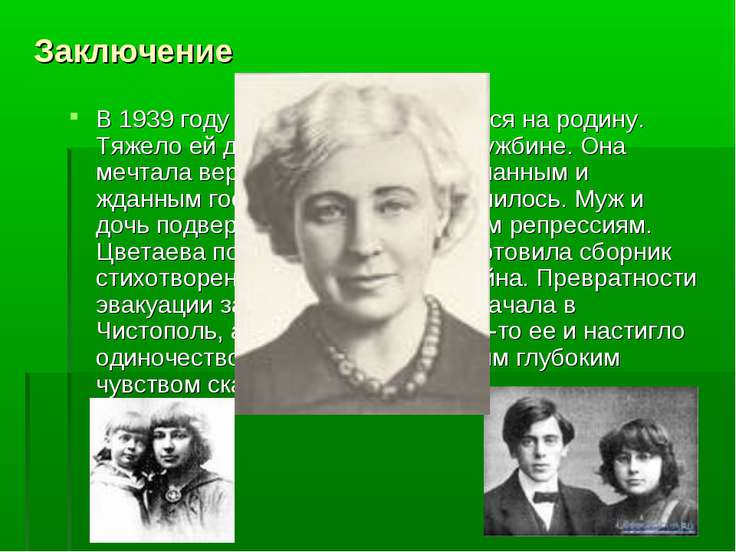 Заключение В 1939 году Цветаева возвращается на родину. Тяжело ей дались эти ...
