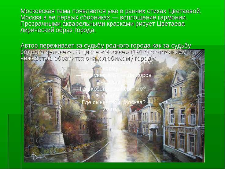 Московская тема появляется уже в ранних стихах Цветаевой. Москва в ее первых ...