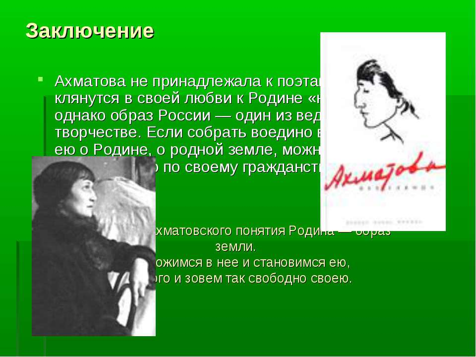 Заключение Ахматова не принадлежала к поэтам, которые клянутся в своей любви ...