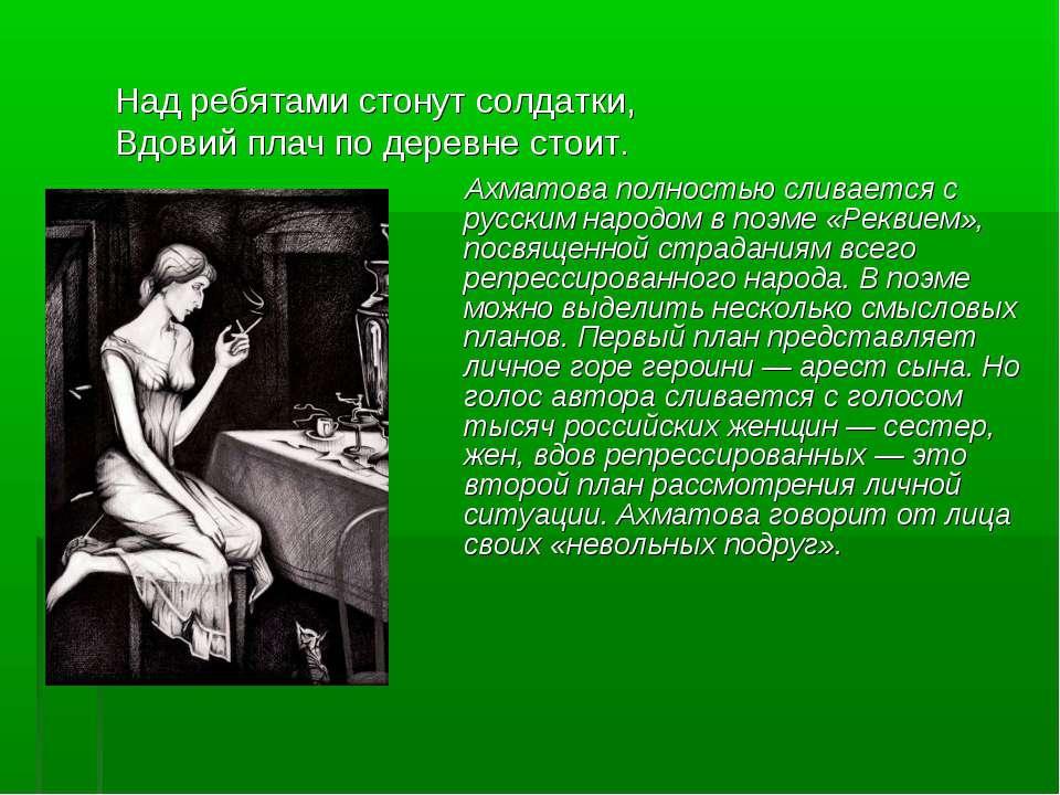 Ахматова полностью сливается с русским народом в поэме «Реквием», посвященной...