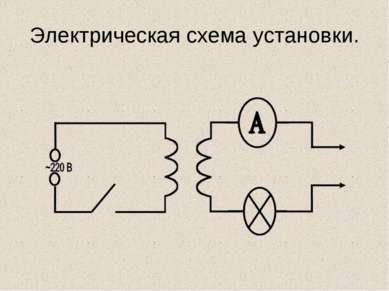Электрическая схема установки.