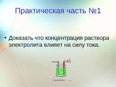 Практическая часть №1 Доказать что концентрация раствора электролита влияет н...