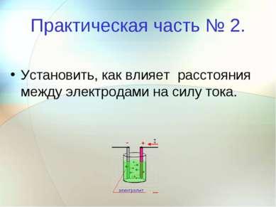 Практическая часть № 2. Установить, как влияет расстояния между электродами н...