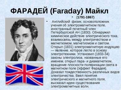 ФАРАДЕЙ (Faraday) Майкл (1791-1867) Английский физик, основоположник учения о...