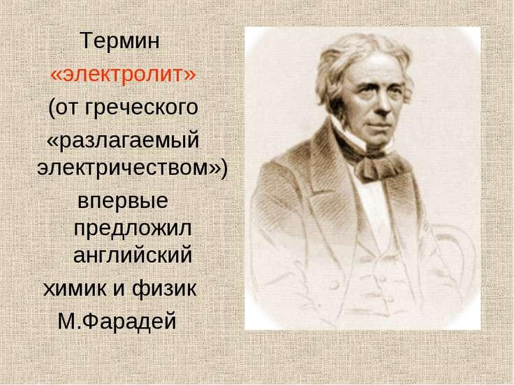 Термин «электролит» (от греческого «разлагаемый электричеством») впервые пред...
