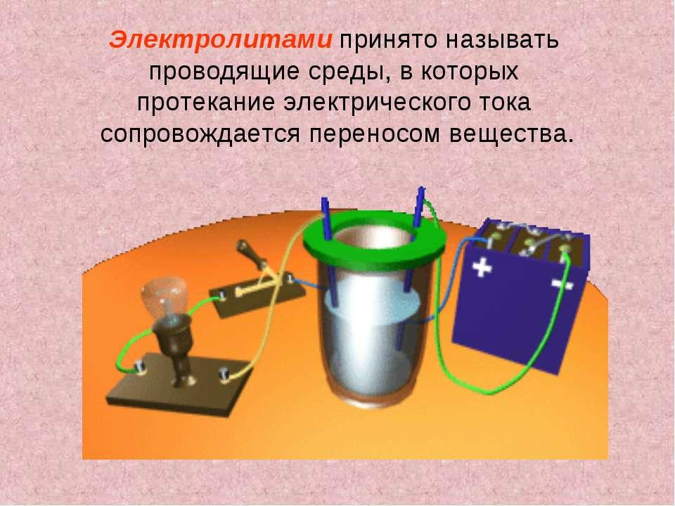 Электролитами принято называть проводящие среды, в которых протекание электри...