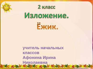 учитель начальных классов Афонина Ирина Николаевна