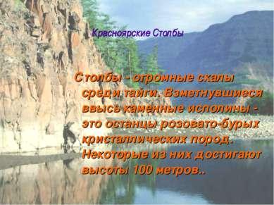 Красноярские Столбы Столбы - огромные скалы среди тайги. Взметнувшиеся ввысь ...