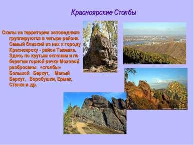 Красноярские Столбы Скалы на территории заповедника группируются в четыре рай...