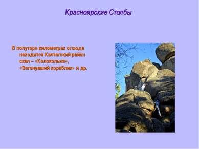 Красноярские Столбы В полутора километрах отсюда находится Калтатский район с...
