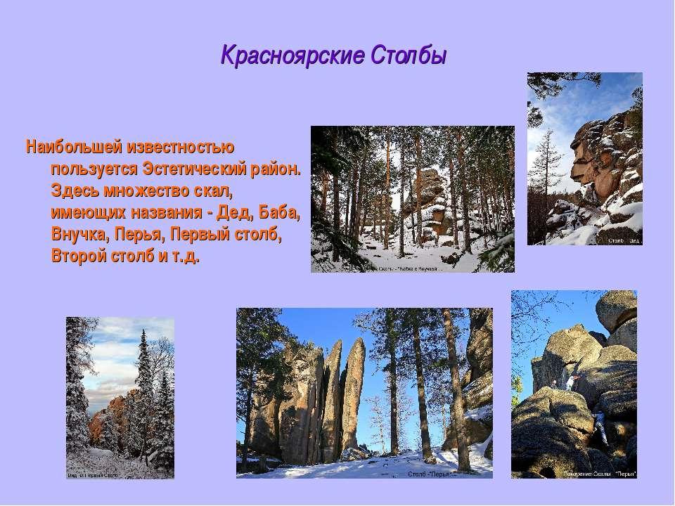 Красноярские Столбы Наибольшей известностью пользуется Эстетический район. Зд...