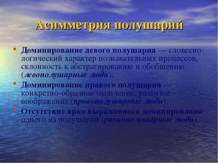 Асимметрия полушарий Доминирование левого полушария — словесно-логический хар...