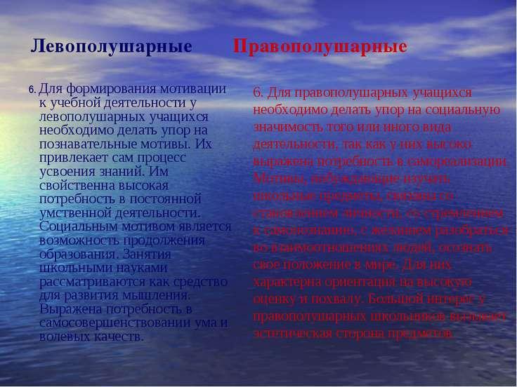Левополушарные Правополушарные 6. Для формирования мотивации к учебной деятел...