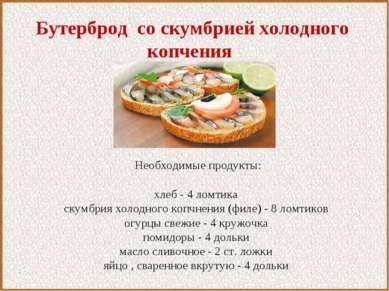 Бутерброд со скумбрией холодного копчения Необходимые продукты:  хлеб - 4 ло...