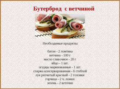Бутерброд с ветчиной Необходимые продукты:  батон - 2 ломтика ветчина - 100 ...