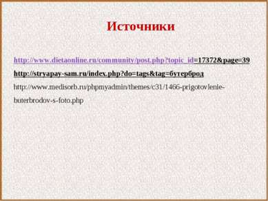 Источники http://www.dietaonline.ru/community/post.php?topic_id=17372&page=39...