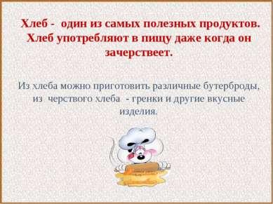 Хлеб - один из самых полезных продуктов. Хлеб употребляют в пищу даже когда о...