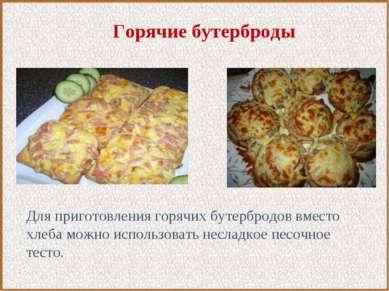 Горячие бутерброды Для приготовления горячих бутербродов вместо хлеба можно и...