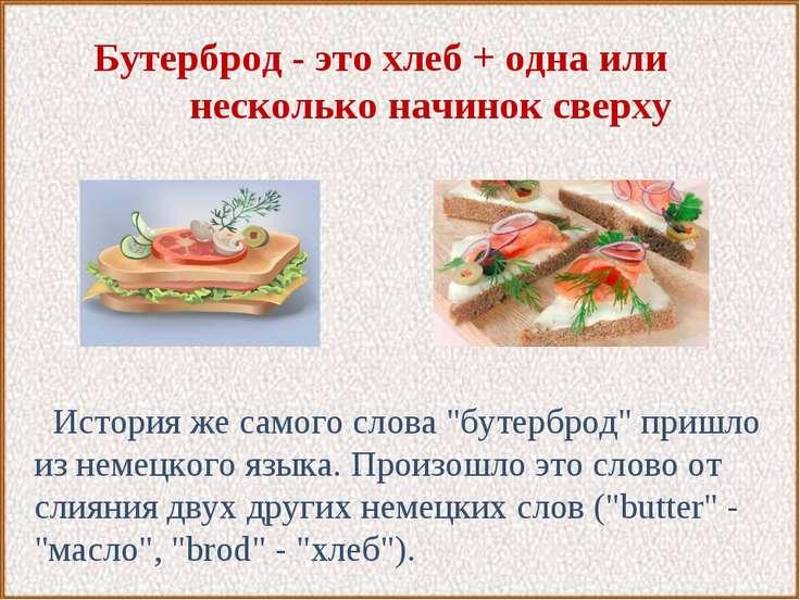 Бутерброд - это хлеб + одна или несколько начинок сверху История же самого сл...