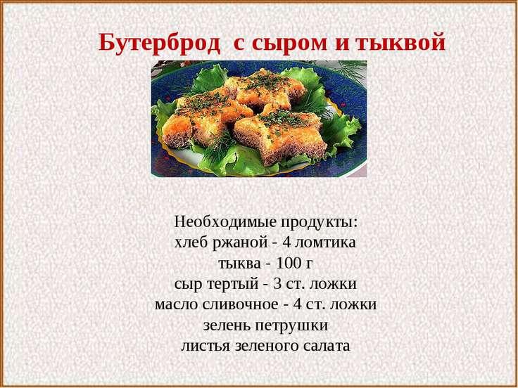 Бутерброд с сыром и тыквой Необходимые продукты: хлеб ржаной - 4 ломтика тыкв...