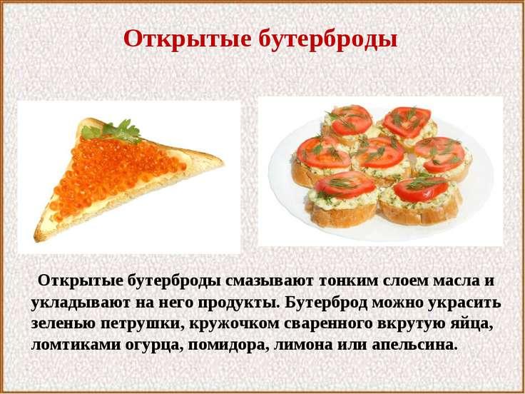 Открытые бутерброды Открытые бутерброды смазывают тонким слоем масла и уклады...
