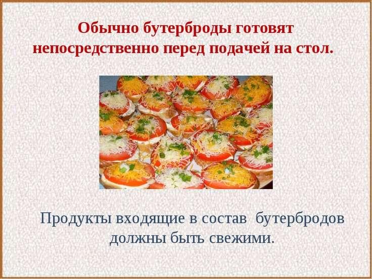 Обычно бутерброды готовят непосредственно перед подачей на стол.  Продукты в...