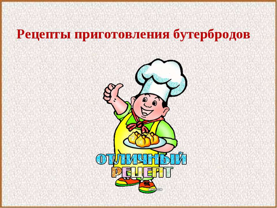 Рецепты приготовления бутербродов
