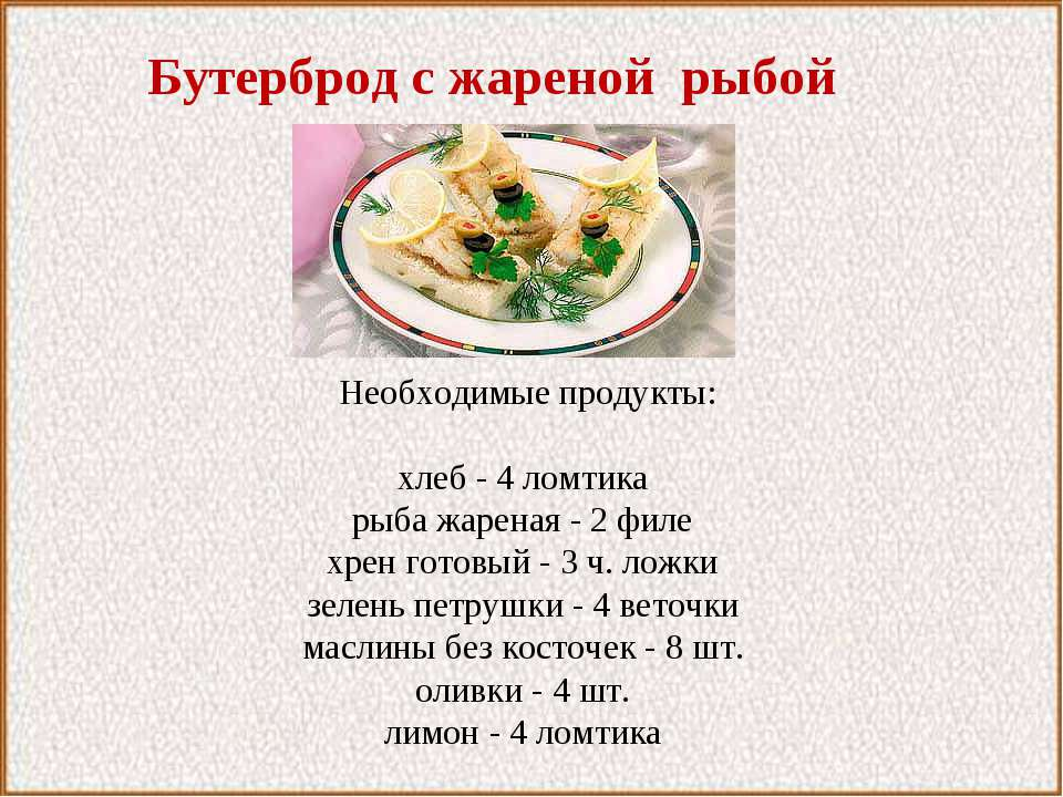Бутерброд с жареной рыбой Необходимые продукты:  хлеб - 4 ломтика рыба жарен...