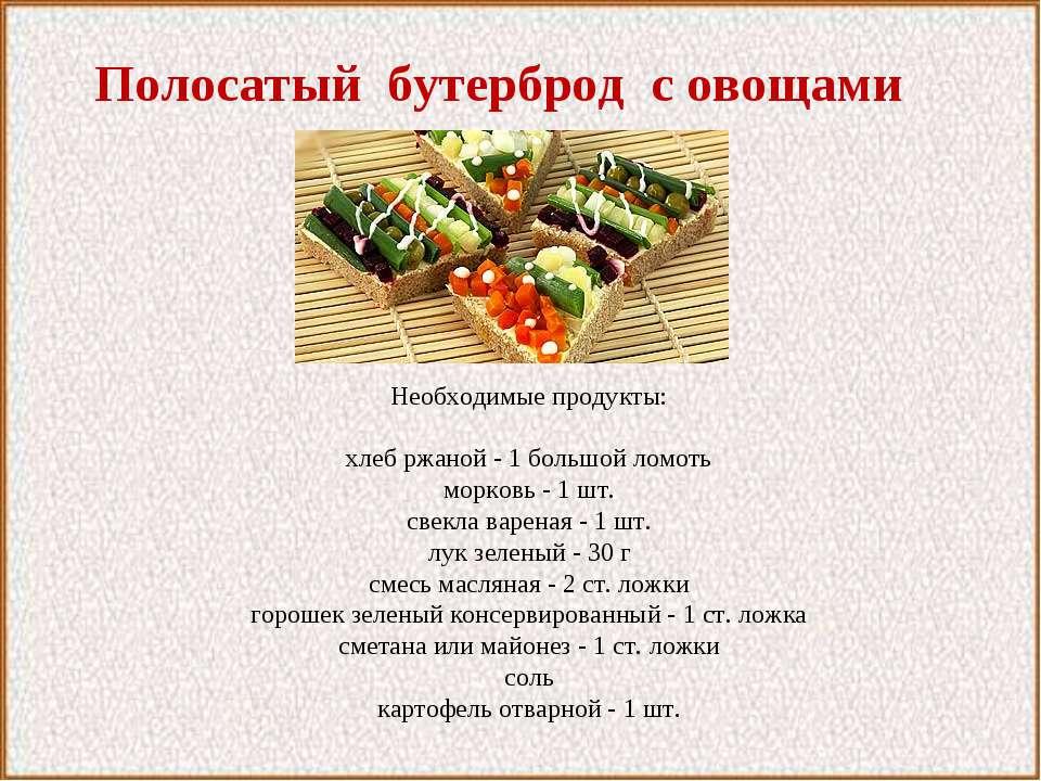 Полосатый бутерброд с овощами Необходимые продукты:  хлеб ржаной - 1 большой...