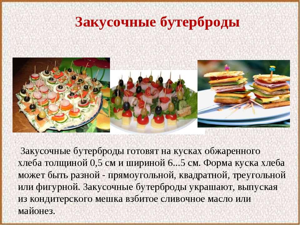 Закусочные бутерброды Закусочные бутерброды готовят на кусках обжаренного хле...