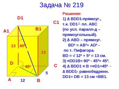Задача № 219 Решение: 1) ∆ BDD1-прямоуг., т.к. DD1┴ пл. ABC (по усл. паралл-д...