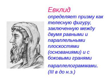 Евклид определяет призму как телесную фигуру, заключенную между двумя равными...