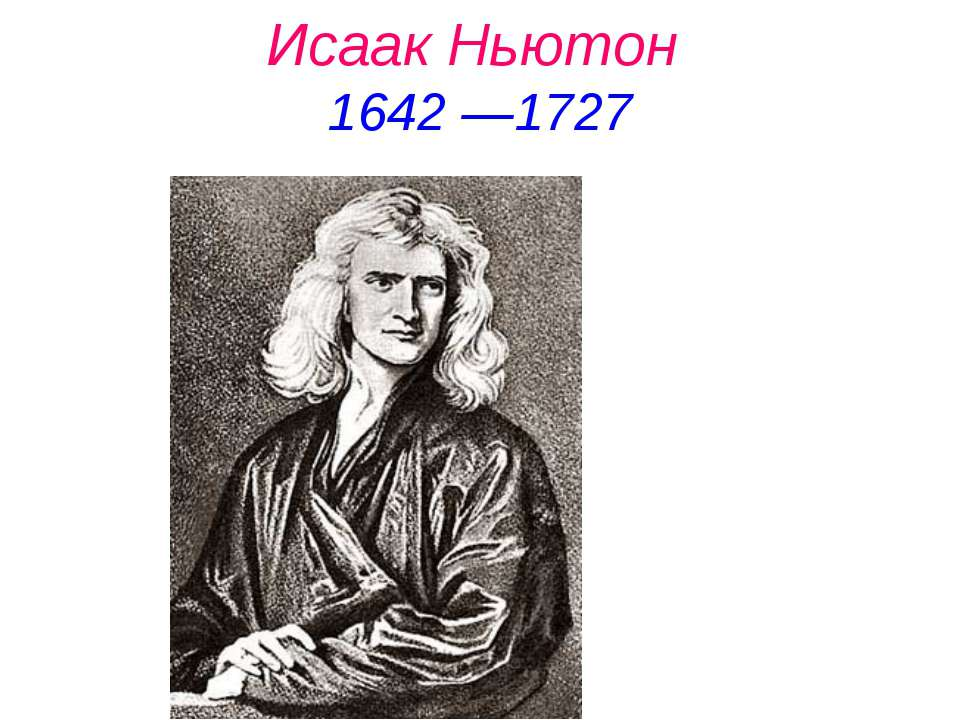 Исаак Ньютон 1642 —1727