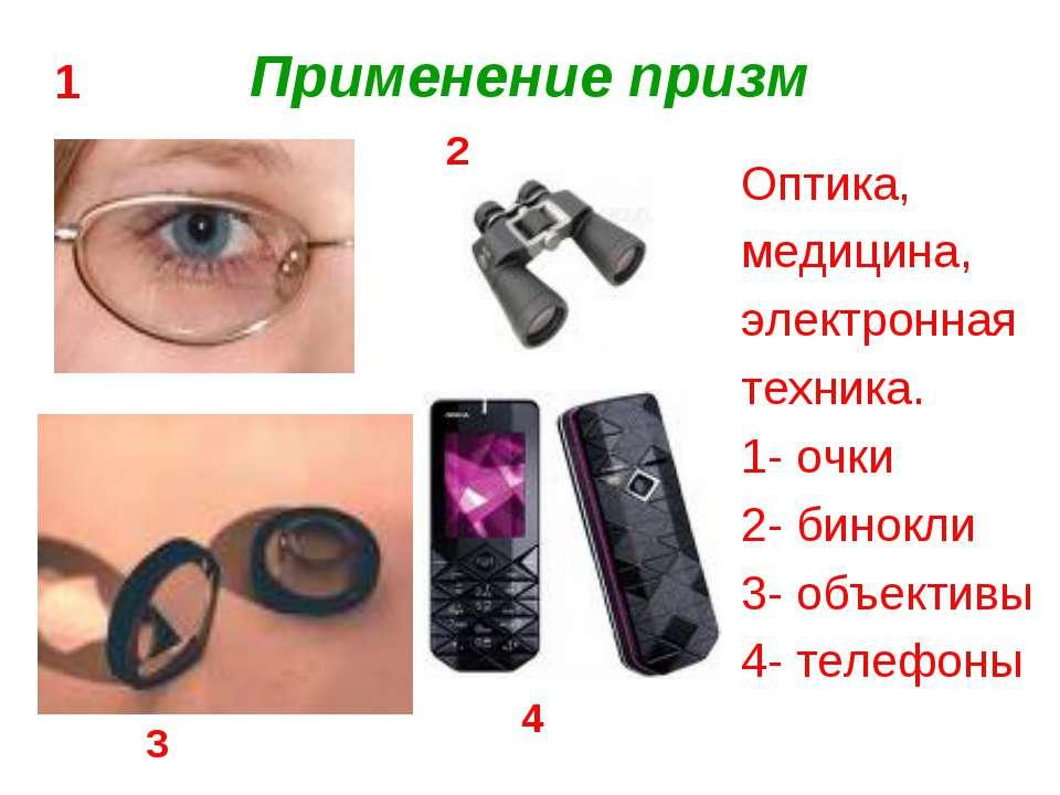 Применение призм Оптика, медицина, электронная техника. 1- очки 2- бинокли 3-...