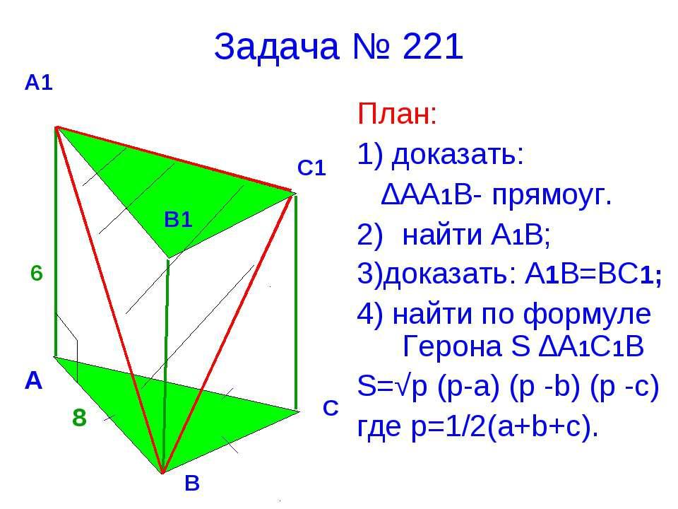 Задача № 221 План: 1) доказать: ∆АА1В- прямоуг. найти А1В; 3)доказать: А1В=ВС...
